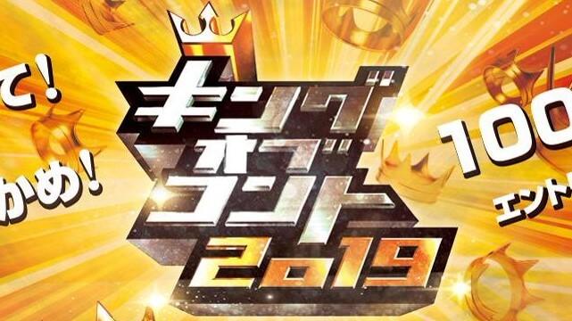 キング オブ コント 2019 準決勝